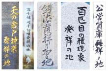 宮崎県の発祥の地 (その2)