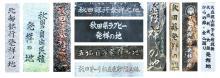 はまだより雑記帳-秋田県の発祥の地