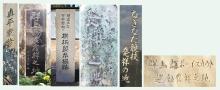 はまだより雑記帳-埼玉・群馬の発祥の地(3)