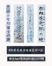 はまだより雑記帳-茨城県の発祥の地(1)