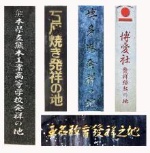 はまだより雑記帳-九州の発祥の地(その2)