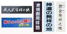 はまだより雑記帳-九州の発祥の地(その3)