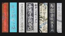 はまだより雑記帳-東京と神奈川の発祥の地
