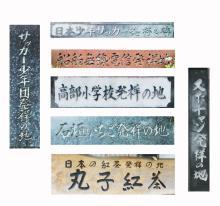 はまだより雑記帳-静岡県の発祥の地