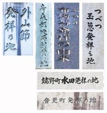 はまだより雑記帳-東北・北海道の発祥地