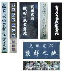 はまだより雑記帳-福井・石川の発祥の地