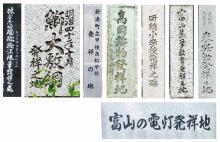 はまだより雑記帳-富山の発祥の地
