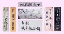 はまだより雑記帳-京都の発祥の地(2)