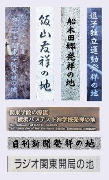 はまだより雑記帳-神奈川県の発祥の地