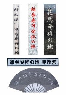 はまだより雑記帳-栃木県の発祥の地