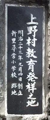 はまだより雑記帳-上野村教育発祥の地