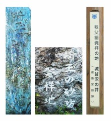はまだより雑記帳-埼玉県の発祥の地