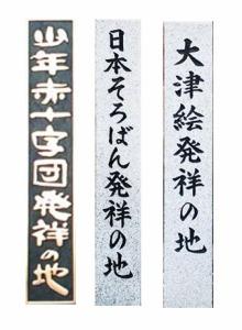 はまだより雑記帳-滋賀県の発祥の地