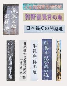 はまだより雑記帳-伊豆半島の発祥の地