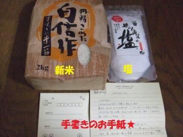 011_convert_20111024221817.jpg