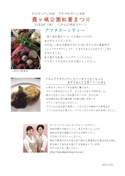 二本松+ブログ用