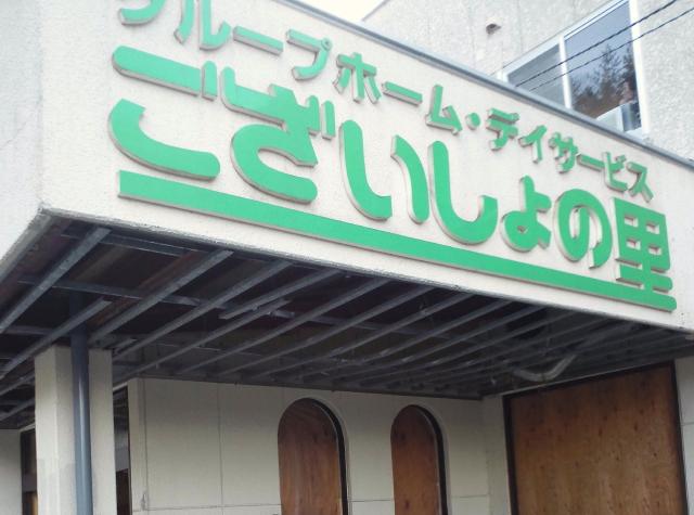 gozaisho