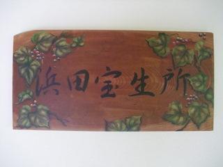 2010_0923しまなみ海道0057-4