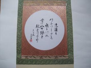 2010_0925しまなみ海道0001