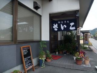 2010_1023しまなみ海道0001