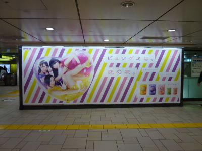ピュレグミ_東京メトロ表参道駅