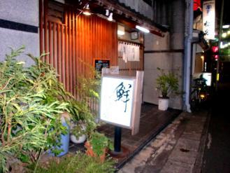 濱芳 玄関