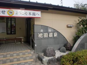 池田温泉 031