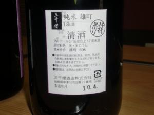 三千櫻 002