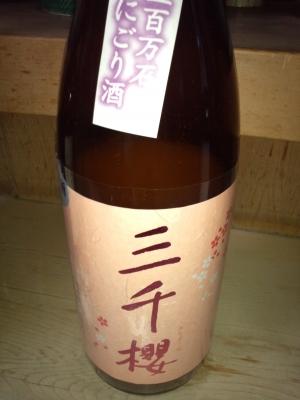 新酒 006