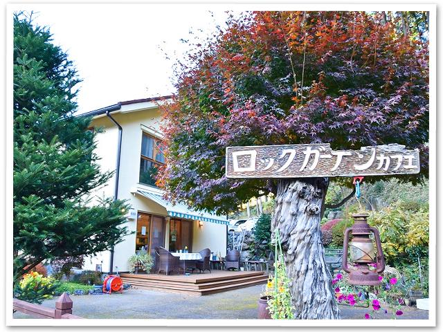 紅葉☆東郷公園