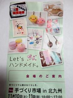 2012手づくり市場in北九州市