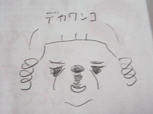ヒデさんの絵(デカワンコ)