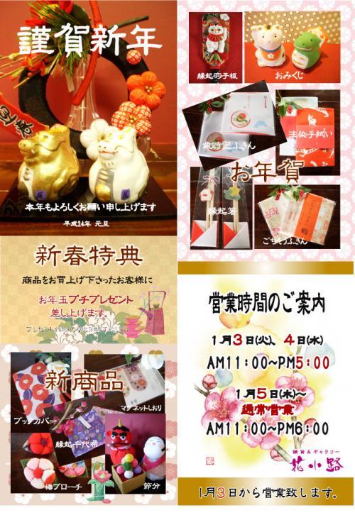 2012縺頑ュ」譛茨シー・ッ・ー_convert_20120106084822