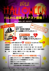 わんわん仮装コンテスト2012