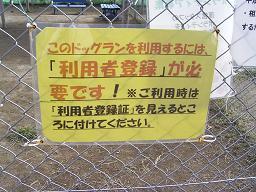 ドッグラン2.JPG