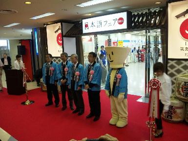 日本酒フェア開会式