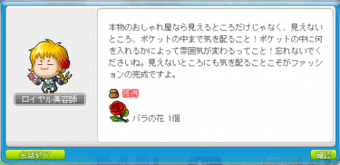 クエ完了・convert_20110823234050