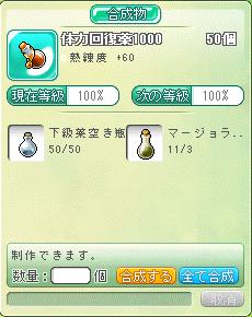 体力1000