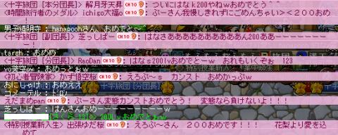 ちゃと2convert_20110828104043