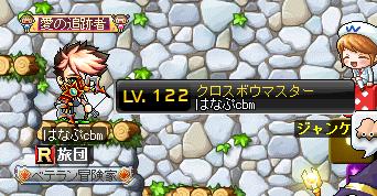 石弓122Lv