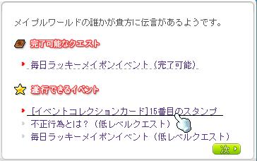15番目すたんぷ