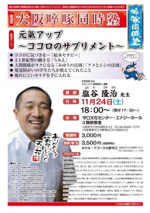 oosaka+sottakudouji_convert_20121021214018.jpg