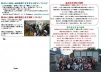 2014年福島郭内仮設住宅チャリティーコンサート裏面修正版 JPEG