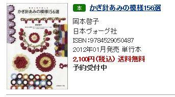 かぎ編みの本