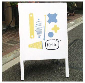 keito3.jpg