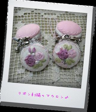 2012.11月リボン刺繍のマカロン♪
