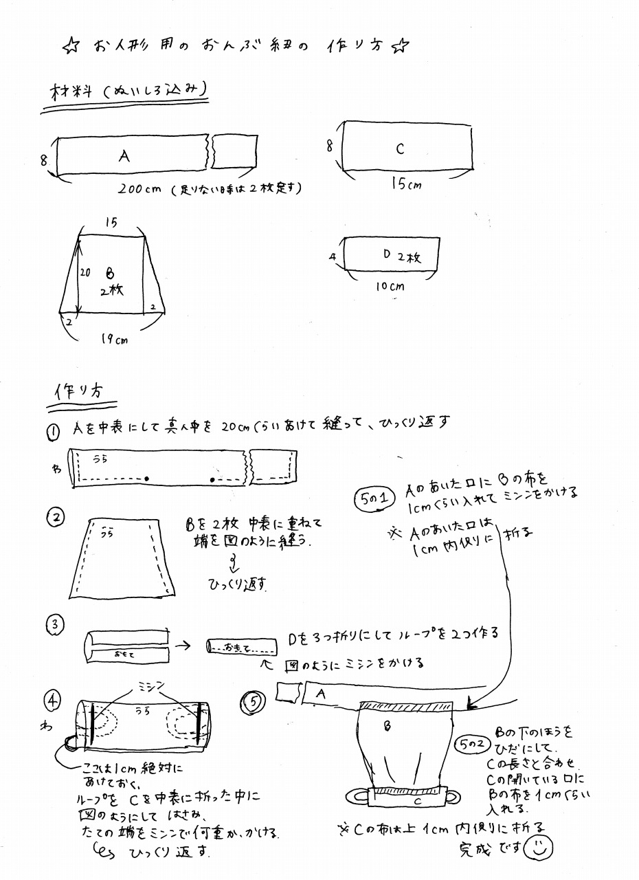 お人形用 抱っこ紐 おんぶ紐 メルちゃん ぽぽちゃん you&me 作り方 無料 型紙 簡単