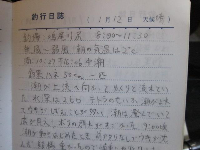 2004年1月12日の釣行日誌でございます(礼)