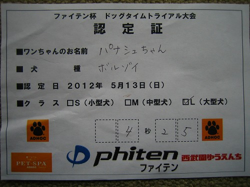 2012.5.13 020-1