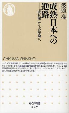 『成熟日本への進路――「成長論」から「分配論」へ』